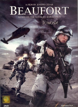 beaufort dvd cover in thailand looks awfully similar to black hawk down