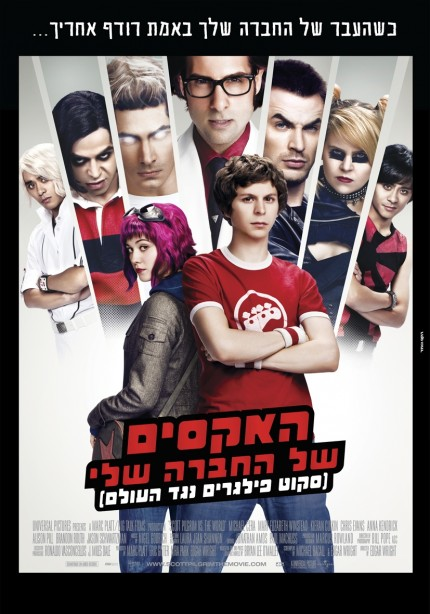 scott_pilgrim_hebrew_poster
