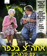 tete-hebrew