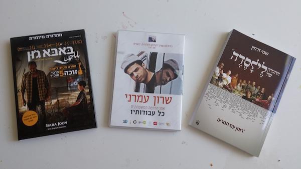 מימין: ״ההגדה של לילסדה״, שמי זרחין; ״שרון עמרני, כל עבודותיו״; ״באבא ג׳ון״, מהדורה מיוחדת