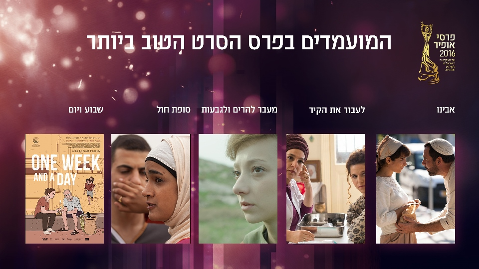 20_ofir2016_movie