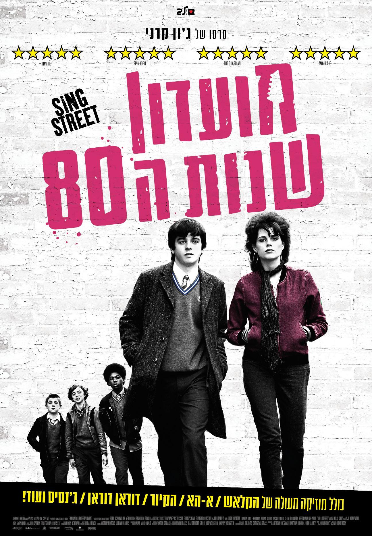 8739_sing_street poster_v1
