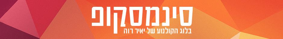 סינמסקופ Logo