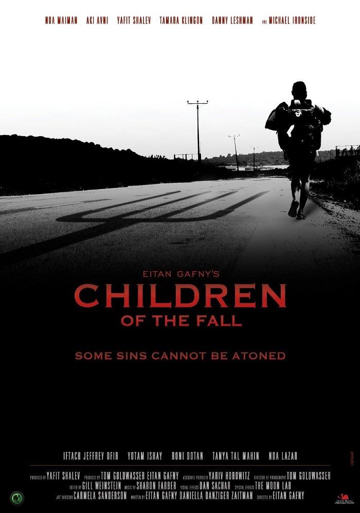 ״ילדי הסתיו״ של איתן גפני