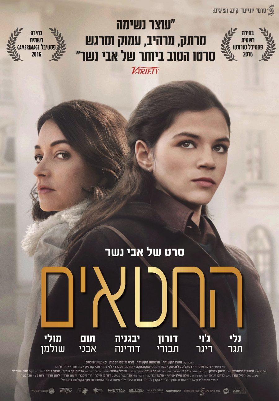 hahataim-poster